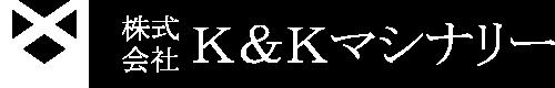 株式会社K&Kマシナリー